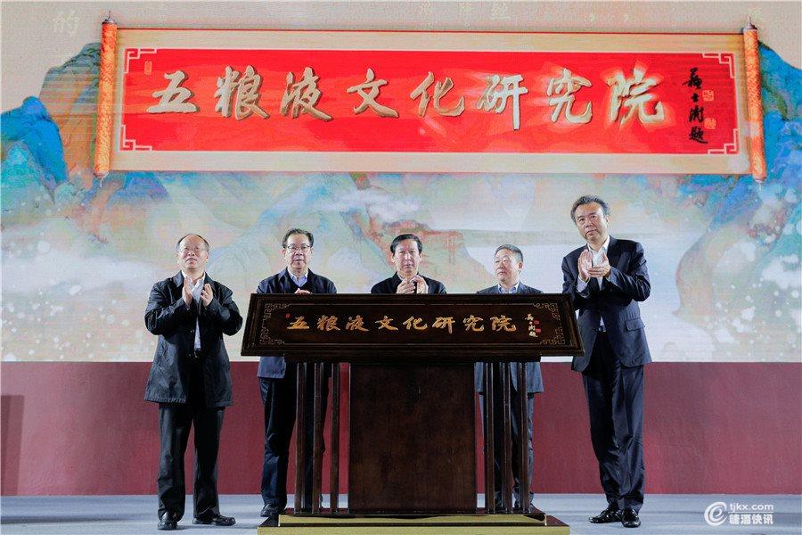 五糧液文化研究院成立儀式.jpg