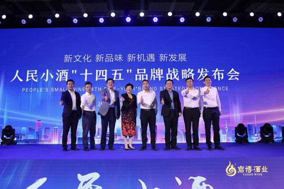 """人民小酒""""十四五""""品牌战略发布会29日在济南举行"""